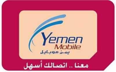 """#عاجل : شركة يمن موبايل تفاجئ مشتركيها بإعلان هام يضع النقاط على الحروف """"تفاصيل"""""""
